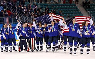 美女子冰球冬奥击败加国 相隔20年再夺冠