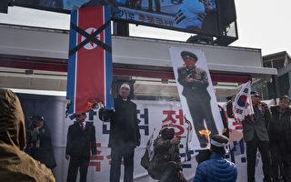 朝鮮金英哲抵韓 「天安艦」遺屬舉行抗議活動