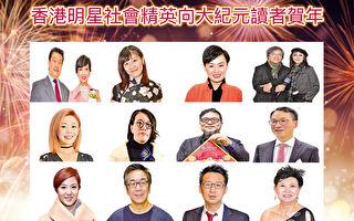 港明星藝人社會精英向大紀元讀者送新年祝福