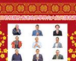 陈日君枢机及香港政界学界 祝读者新年快乐