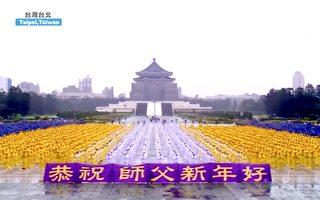 全球法轮功学员恭祝创始人李洪志先生新年好