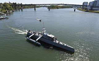 海上猎人 世上最大无人舰或改变美海军行动