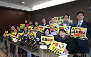 香港29跨黨派議員促暫停BCA