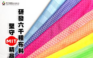 甲乙织造经编纺织 42年国宝功力 纺织业的动力尖兵