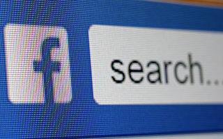 心理測驗洩個資  快檢查臉書設定
