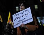 藏文在西藏卻遭到中共禁止,國際人士呼籲語言平等和自由。(JOSEP LAGO/AFP/Getty Images)