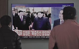 朝鲜领导人金正恩首次出访中国,并会见中国国家主席习近平。图为2018年3月28日,韩国首尔火车站的电视在播放有关金正恩访问中国的消息。(JUNG YEON-JE/AFP/Getty Images)