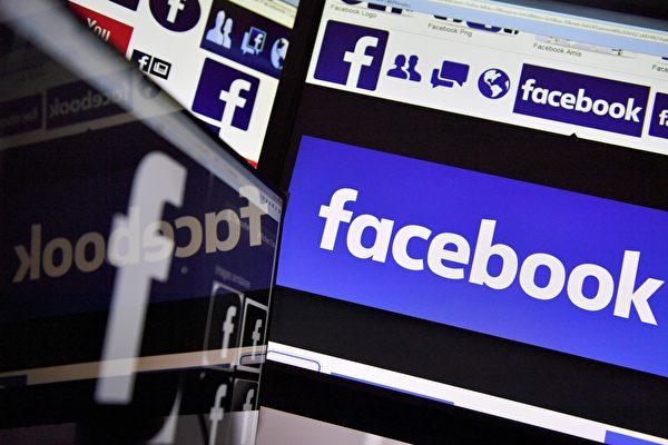 臉書公司因涉及洩漏5千萬個用戶的個資給第三方,恐面臨最高2萬億美元的罰款。(LOIC VENANCE/AFP/Getty Images)