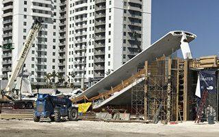 佛州天桥倒塌前已有预警 参议员要求严查
