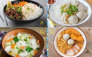 【美食测验】你觉得这4碗面哪碗最有家的味道?一眼看出你的性格和家庭!