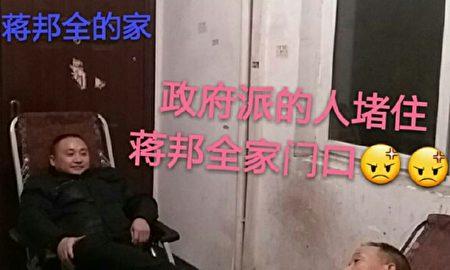 中共当局安排监控蒋邦权的人。(蒋邦权提供)
