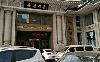 中共放松制裁?中国部分朝鲜饭店重新开张