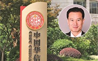 中国华信董事会主席叶简明被调查,其身世扑朔迷离。(大纪元合成)