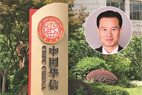 中國華信董事會主席葉簡明被調查,其身世撲朔迷離。(大紀元合成)