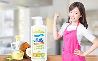 魚樂環保多功能洗潔液 讓打掃變輕鬆