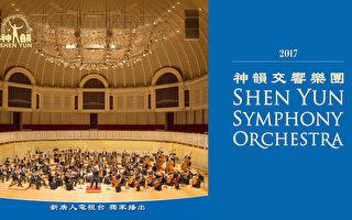 新唐人元宵節期間播放神韻交響樂