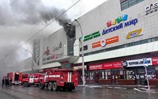 【更新】俄国商场大火至少64死 数十人伤