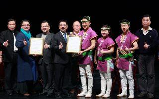首屆國際藝術主席會議暨藝術饗宴音樂會