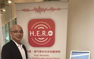 地震警报缩短秒级化 台团队软体可植入手机