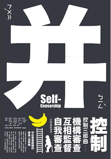 接中共黑手控制中港台 李惠仁新紀錄片首映