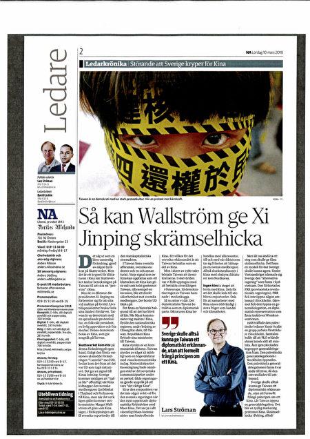 萬人反不當稱呼台灣 駐瑞典代表演講受矚目
