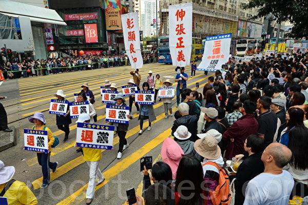 庆祝及声援三亿中华儿女退出中共的集会与游行
