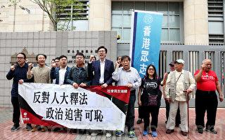 反释法游行案 法庭准控方提交替控罪