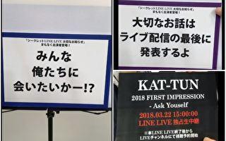 KAT-TUN上LINE直播:作梦都没想到,时代变了