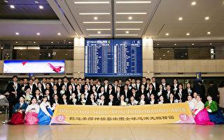 神韵十二度莅临韩国 将展开四大城市巡演