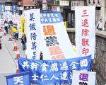 3月23日,在大纪元退党网站上声明退出中共党、团、队组织的人数正式突破三亿人。美国、加拿大、香港等多个地区,近期都陆续举行了盛大的游行集会,声援这场摆脱中共的精神桎梏,呼唤国人精神觉醒的运动。(视频截图)