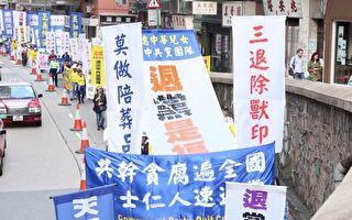 3月23日,在大紀元退黨網站上聲明退出中共黨、團、隊組織的人數正式突破三億人。美國、加拿大、香港等多個地區,近期都陸續舉行了盛大的遊行集會,聲援這場擺脫中共的精神桎梏,呼喚國人精神覺醒的運動。(視頻截圖)