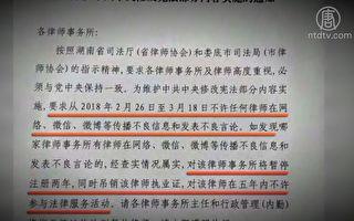 最近有律師在微信群披露,中共司法部不許外媒採訪中國律師,也不准中國律師接受外媒採訪。全國律協也出了新規則,就是律師不得為民眾提供免費法律服務。(視頻截圖)