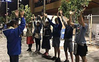 法輪功洪傳新西蘭近20載 基督城燈節上辦活動