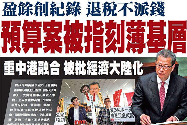 香港公布预算案 议员批经济大陆化忽视民生