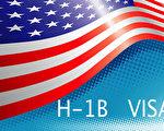 美移民局:暫停受理2019財年H-1B加急申請