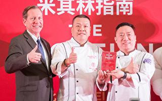 《米其林》餐厅评级 台湾摘下24颗星