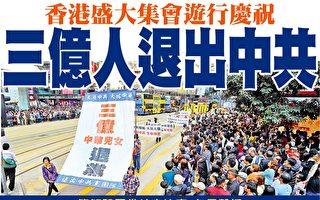 香港盛大集會遊行 慶祝近三億人退出中共