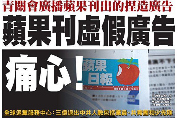登青關會虛假廣告 蘋果被疑失公正