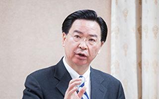 中共打压 台外交部长:台湾外交没轻松过