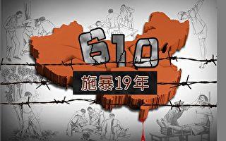 """""""610""""被裁并 触江泽民死穴"""