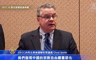 美国国会及行政当局中国委员会,3月14日发布了《2017年度报告执行摘要》的中文版,概述了中国大陆人权法治状况,并为美国行政部门和国会提供了18项行动建议。(视频截图)