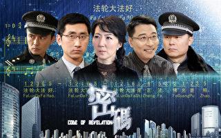 华语片《密码》获加拿大国际电影节最高奖