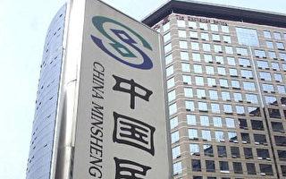 民生银行被重罚1.63亿 前行长涉令计划案