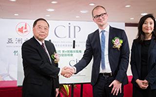 亞泥CIP新竹推離岸風電 供電45萬戶