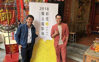 出道13年影帝莊凱勛  衣錦回彰化擔任影展大使
