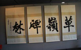 蘭陽第一筆:康灩泉先生書法展 五代聯展