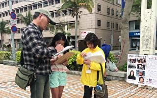 日本冲绳县民众联署声援举报江泽民