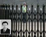 3月28日,山东廳官王永江出庭受审。( 大紀元合成)