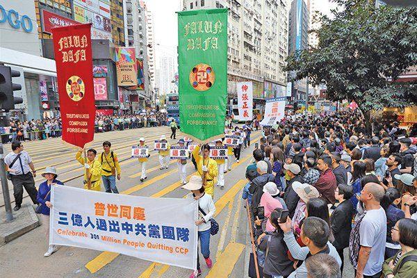 2018年3月23日,在大纪元退党网站上声明退出中共党、团、队组织的人数突破三亿。图为香港法轮功学员3月18日举行庆祝三亿人退出中共组织的大游行。(李逸/大纪元)