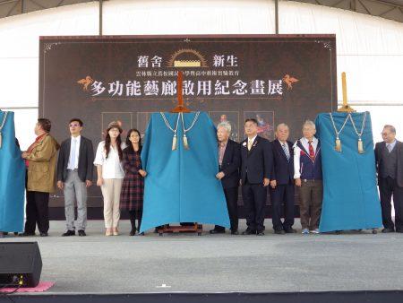 多功能藝廊啟用紀念畫展揭畫儀式。